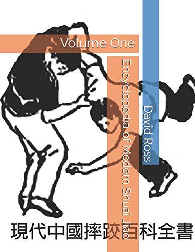Encyclopedia of Modern Shuai Jiao: Volume One