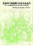 生命の〈系統樹〉はからみあう: ゲノムに刻まれたまったく新しい進化史