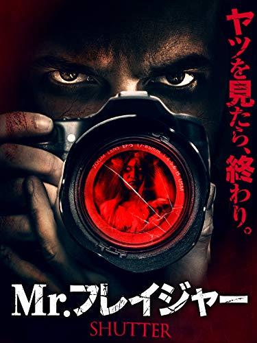 Mr. フレイジャー(字幕版)