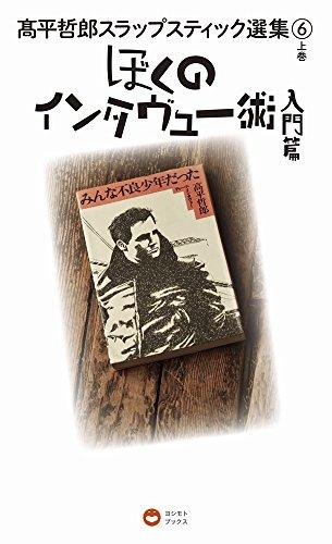 ぼくのインタヴュー術 入門篇 (高平哲郎スラップスティック選集 6 上巻) (ヨシモトブックス)