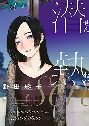潜熱 第01-03巻