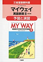 マイウェイ英語表現2[改訂版]予習と演習―三省堂版教科書 教科書番号コ2 319