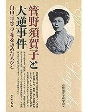 管野須賀子と大逆事件 -自由・平等・平和を求めた人びと-