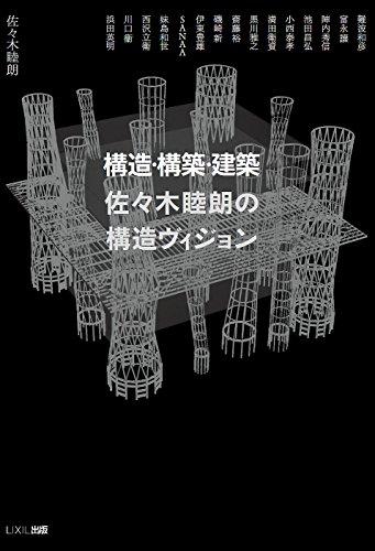構造・構築・建築 佐々木睦朗の構造ヴィジョン