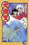 犬夜叉(35) (少年サンデーコミックス)の画像