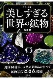 カラー図鑑 美しすぎる世界の鉱物