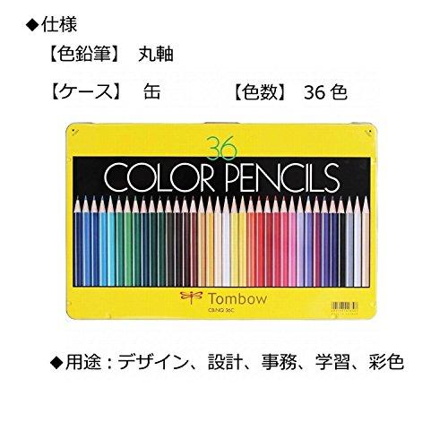 トンボ鉛筆色鉛筆NQ36色CB-NQ36C