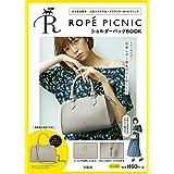 ROPE PICNIC ショルダーバッグBOOK (バラエティ)