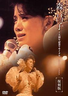 森昌子十五周年記念リサイタル「おぼえていますか、あの時を…」 [DVD]...