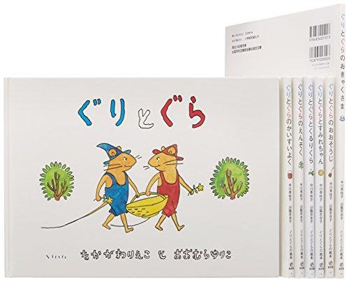福音館書店『ぐりとぐらの絵本 7冊セット』
