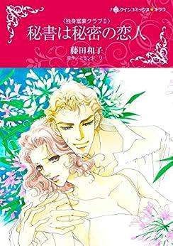 [藤田 和子, ミランダ・リー]の秘書は秘密の恋人 独身富豪クラブ (ハーレクインコミックス)