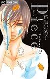 Piece (7) (フラワーコミックス)