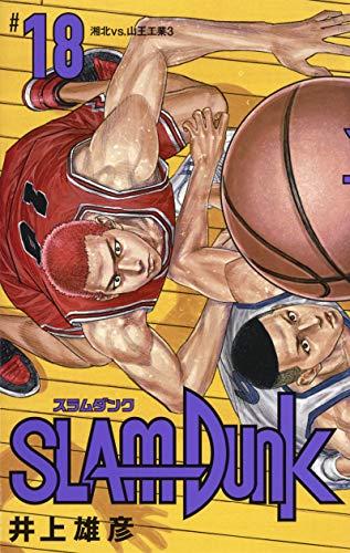 SLAM DUNK 新装再編版 18 (愛蔵版コミックス)