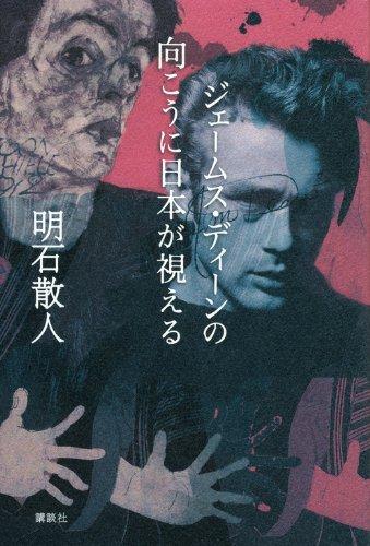 [画像:ジェームス・ディーンの向こうに日本が視える]