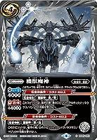 バトルスピリッツ 【BSC38】BS45-082 機獣魔神【2021】