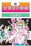 続・百貨店の薔薇 (セレブリティLOVE)