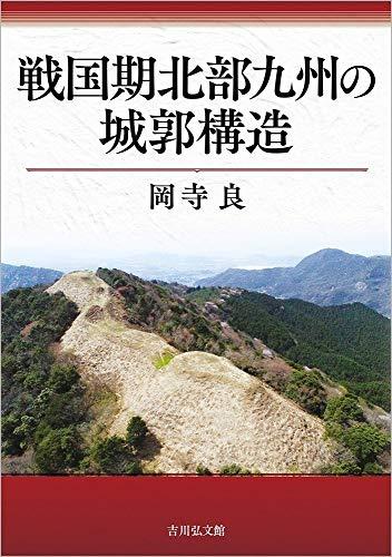 戦国期北部九州の城郭構造の詳細を見る