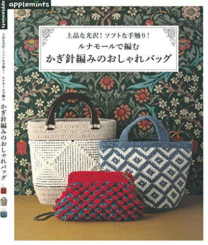 上品な光沢!ソフトな手触り!ルナモールで編む かぎ針編みのおしゃれバッグ アップルミンツの本