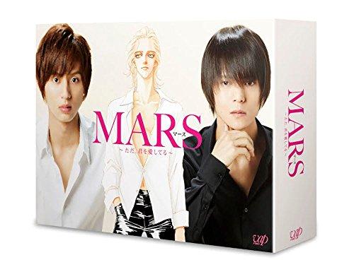 『MARS~ただ、君を愛してる~』の動画を配信しているサービスはここ!