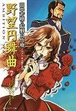 野望円舞曲 7 (徳間デュアル文庫)