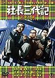 社長三代記(正・続)<東宝DVD名作セレクション>[DVD]