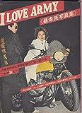 暴走族写真集―I love army 土曜日の夜に青春を賭けて突っ駆ける、これが族だ!! (1980年)