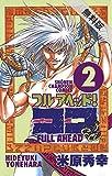 フルアヘッド!ココ 2【期間限定 無料お試し版】 (少年チャンピオン・コミックス)