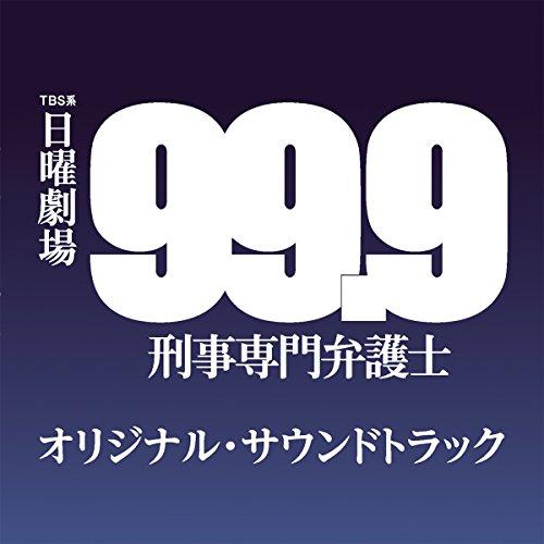 ソニー・ミュージックマーケティング『TBS系 日曜劇場「99.9 ー刑事専門弁護士ー」オリジナル・サウンドトラック(UZCL-2090)』