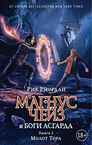 Magnus Cheiz i bogi Asgarda. Kniga 2. Molot Tora