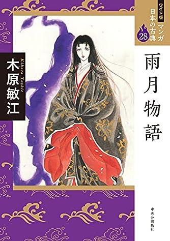 ワイド版 マンガ日本の古典28-雨月物語 (全集)
