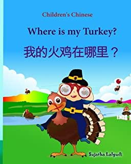 Children's Chinese: Where is my Turkey (Thanksgiving book): Children's Picture Book English-Chinese (Bilingual Edition) (C...