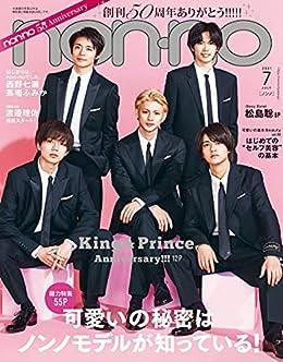 [集英社]のnon-no (ノンノ) 2021年7月号 [雑誌]