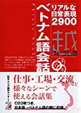 CD BOOK ベトナム語会話フレーズブック (アスカカルチャー)