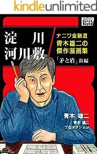 ナニワ金融道青木雄二の傑作漫画集「矛と盾」 1巻 表紙画像