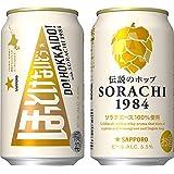 SORACHI1984 カンパイファンディング350ml 12缶セット