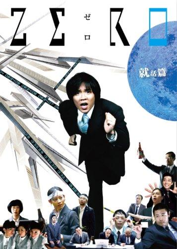 ZERO~就活篇・完全版~ [DVD]の詳細を見る