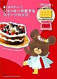 ジャッキーの恋するスイーツBOOK (くまのがっこう) (FLOWER&BEE BOOK)