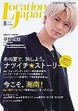 ロケーションジャパン2021年8月号(表紙:平野紫耀 )