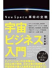 宇宙ビジネス入門 NewSpace革命の全貌
