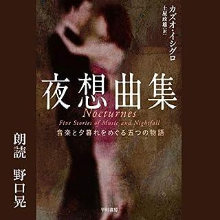 『夜想曲集』のカバーアート