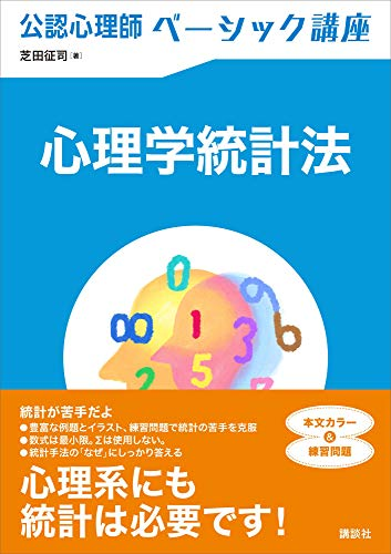 公認心理師ベーシック講座 心理学統計法 (KS心理学専門書)