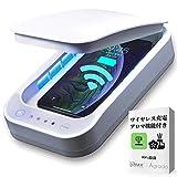 【2020最新版】Agrado スマホ UV 99.9% 除菌ボックス M1 ボタン式 時計アクセサリーなど対応 紫外線 除菌 iPhone Xperia Galaxy (音声なし, ホワイト)