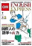 [音声DL付き]CNN ENGLISH EXPRESS 2021年7月号