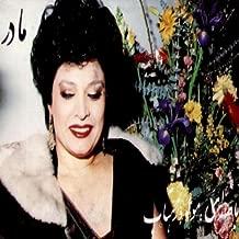 Galbeh Madar