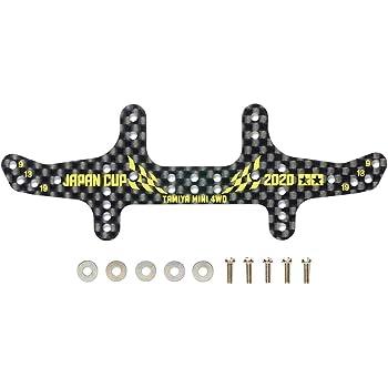 タミヤ ミニ四駆限定商品 HG カーボンマルチワイドリヤステー 1.5mm J-CUP 2020 95132