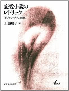 恋愛小説のレトリック―『ボヴァリー夫人』を読む (Liberal arts)
