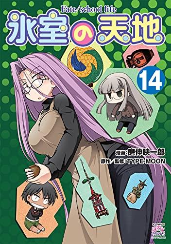 氷室の天地 Fate/school life (14) (4コマKINGSぱれっとコミックス)