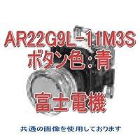 富士電機 照光押しボタンスイッチ AR・DR22シリーズ AR22G9L-11M3S 青 NN