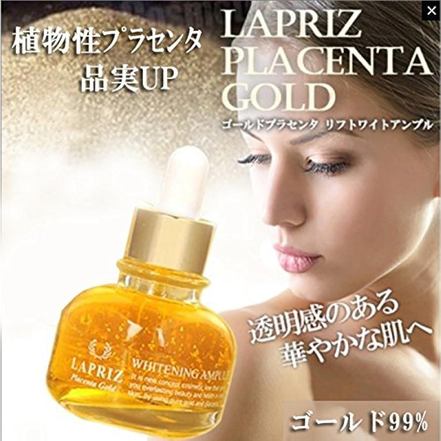 推定グラフィックシャワー【LAPRIZ/ラプリズ】プラセンタゴルードホワイトニングアンプル99.9% ゴールド