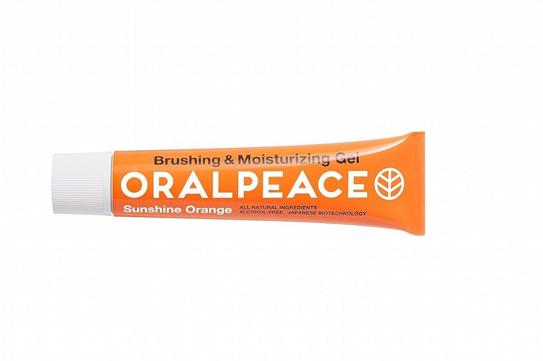誘導生き返らせる花に水をやるオーラルピース 歯みがき&口腔ケアジェル サンシャインオレンジ 50g